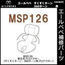 エールベベ AILEBEBE チャイルドシート補修パーツ MSP126 新生児プロテクター AM8シリーズ エールベベくるっと・すくすくターン用 補…