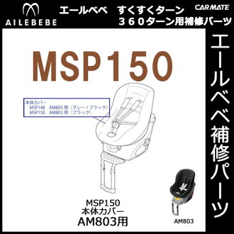 供erubebechairudoshito修理零件MSP150本体kabakurutto AM803使用的修理零部件