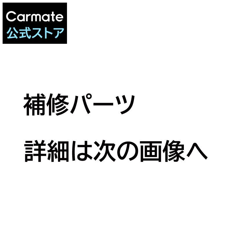 カーメイト ISK **** INNOキャリアキー(鍵1本)◆INNO(イノー) パーツ 補修部品