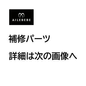 エールベベ(AILEBEBE)チャイルドシート補修パーツ|ASP200