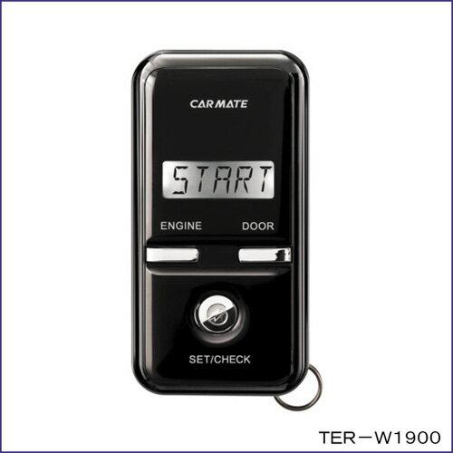 カーメイト TER-W1900 TE-W1900・TE-W19PSA・TE-W19SZ用スペアリモコン パーツ補修部品