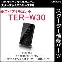 カーメイト TER-W30 TE-W30E用スペアリモコン パーツ補修部品