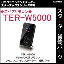 カーメイト TER-W5000 TE-W5000用スペアリモコン パーツ補修部品