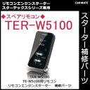 カーメイト TER-W5100 TE-W5100用スペアリモコン パーツ補修部品