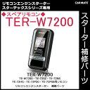 カーメイト TER-W7200 TE-W7200・TE-W72SZ・TE-W72NS・TE-W72HG・TE-W72PSA・TE-W72PSB用スペアリモコン ...