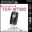 【4月頃入荷予定】カーメイト TER-W7300 TE-W7300用スペアリモコン パーツ補修部品