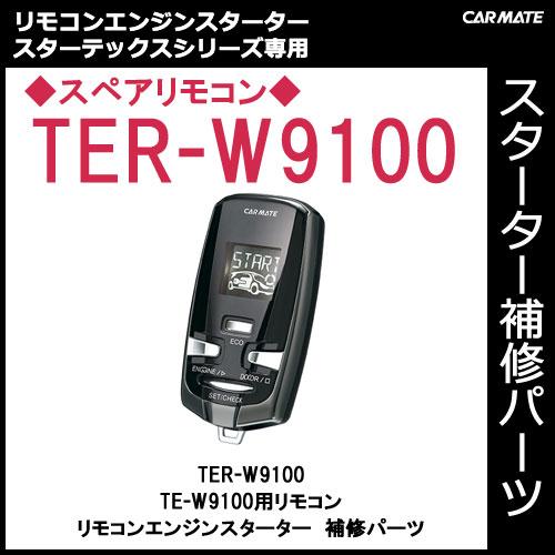 カーメイト TER-W9100 TE-W9100用スペアリモコン パーツ補修部品 ※TER-W2300・TER-W9000代用可能