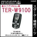 カーメイト TER-W9100 TE-W9100用スペアリモコン パーツ補修部品※TER-W2300・TER-W9000代用可能