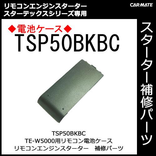 カーメイト ◆TSP50BKBC◆ TE-W5000・TE-W5100・TE-W5100B・TE-W30E・TE-W30G用リモコン電池ケース スペアパーツ 補修部品