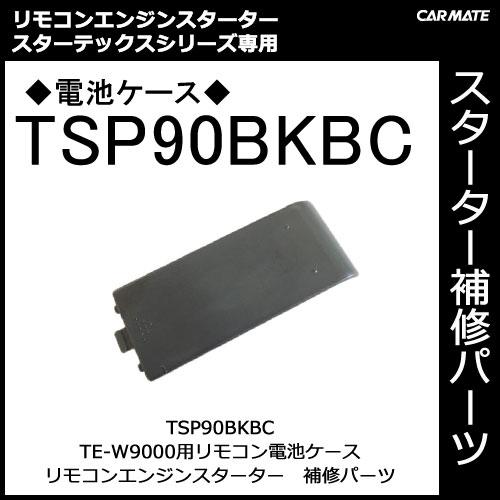 カーメイト TSP90BKBC TE-W9000・他用電池ケース スペアパーツ 補修部品