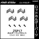 カーメイト ZSP17 ホルダーフックセット(4ヶ1組) 釣り用品 ロッドホルダー パーツ 補修部品