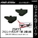 カーメイト ZSP73 フロントホルダー部(2個1組) IF6・IF7・IF8フロントホルダー用パーツ 釣り用品 ロッドホルダー パーツ 補修部品