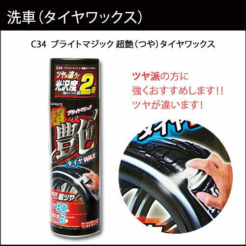 タイヤワックス 油性 カーメイト C34 超艶タイヤワックス スプレー UVカット ツヤ