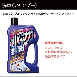洗车铁粉CarMate C48毛皮铁粉洗发水洗车毛皮强能力冲洗