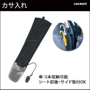 最大傘5本収納|CZ34カサイレ5カーメイト(CARMATE)|車傘入れ|ブラック|傘ケース車|車内収納|カー用品便利|取付簡単