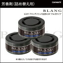 芳香剤 車 ブラング(BLANG) カーメイト G22T ブラングソリッド 詰替え 3パック ブルガタイプ 車 芳香剤