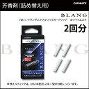 芳香剤 車 ブラング(BLANG) カーメイト H211 ブラングエアスティックカートリッジ ホワイトムスク 芳香剤 ムスク 香…