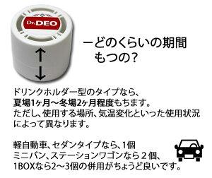 消臭剤車|カーメイト(CARMATE)D79ドクターデオ(Dr.DEO)置きタイプ無香|安定化二酸化塩素|車の強力消臭剤|除菌|