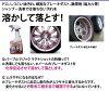 轮洗 | carmate PS60 brakedustklynahmagna 拍摄 | 铝轮清洁 | 污垢车轮