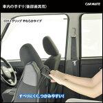 カーメイト(CARMATE)|CD12|やわらかグリップ|カー用品通販