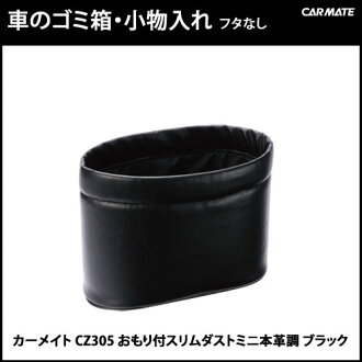 Car trash bin-carmate ( CARMATE) CZ305 weight with slim dust mini leather-car accessories dust box-hard to fell trash box-car life Institute-car supplies handy-