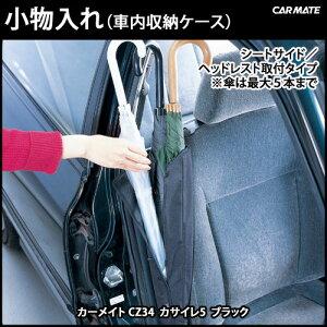 傘ケース|カーメイト(CARMATE)CZ34カサイレ5|車傘入れ|ブラック|傘ケース|車内収納|カー用品便利|