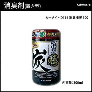 消臭剤車|カーメイト(CARMATE)D114消臭極炭300|消臭剤タバコ|消臭剤強力|カーメイト公式オンラインストア