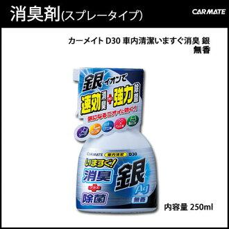 消味剂车CarMate D30车内干净的现在立刻的除异味银无香除异味喷雾器车的强有力的消味剂灭菌