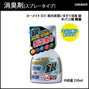 D31車内清潔いますぐ消臭銀タバコ用微香【消臭剤】スプレータイプ【01】