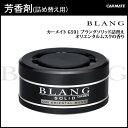芳香剤 車 ブラング(BLANG) カーメイト G591 ブラングソリッド詰替え オリエンタルムスク 車 芳香剤