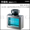 芳香剤 車 ブラング(BLANG) カーメイト L59 ブラングリキッド BK アバフィッチ 車 芳香剤