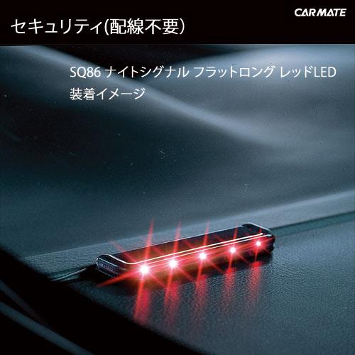 車 セキュリティ カーメイト SQ86 ナイトシグナル フラットロング レッドLED ダミー セキュリティ カーセキュリティ