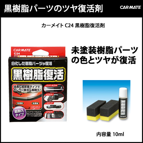 黒樹脂復活剤 カーメイト C24 黒樹脂復活剤 クリーナー 樹脂 洗車 お手入れ用品 経年劣化 白くなったパーツの色とツヤを復活 樹脂 白化 復活