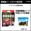 黒樹脂復活剤 カーメイト C24 黒樹脂復活剤 クリーナー 樹脂 洗車 お手入れ用品