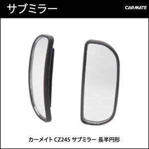 ミニミラー|カーメイト(CARMATE)CZ245サブミラー長半円形|補助ミラー|視界拡大|縁石|路肩|車庫入れ|