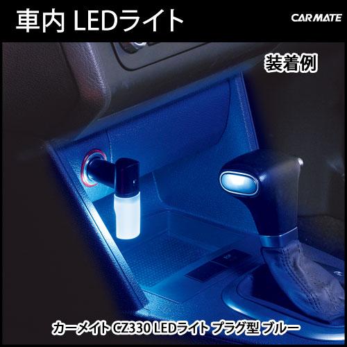 シガーソケット LED ランプ カーメイト CZ330 LEDライト プラグ型 ブルー 車内 ライト LEDライト ブルーLED 車 イルミネーション
