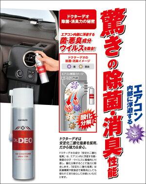 消臭剤車|カーメイト(CARMATE)D172ドクターデオ(Dr.DEO)エアコンスプレータイプ無香|消臭スプレー|安定化二酸化塩素|車の強力消臭剤|除菌|カー用品便利|