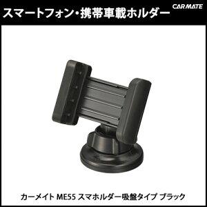 スマートフォンスタンド カーメイト(CARMATE)ME55スマホルダー吸盤タイプブラック スマートフォン車載ホルダー 車載スタンド