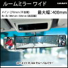 房间镜子宽大的CarMate PL104全球化镜子270mm+左右130mm后视镜