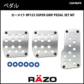 踏板MT CarMate RP123 SUPER GRIP PEDAL SET MT