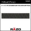 ラバーグリップ カーメイト RP128 RUBBER GRIP FOR SUPER GRIP PEDAL