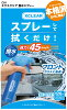 Glass water repellent agent-carmate (CARMATE ) C81 EXC Lia repellent spray-coated glass-water repellent-car accessories car wash-care-car life Institute-car supplies handy-