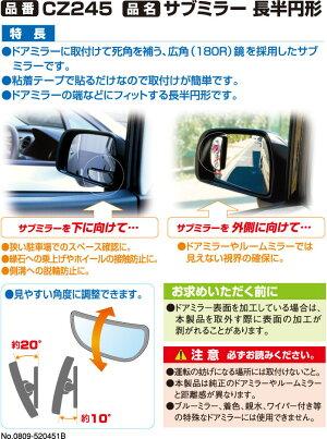 ミニミラーカーメイトCZ245サブミラー長半円形補助ミラー視界拡大縁石路肩車庫入れ