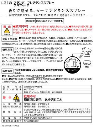 芳香剤車ブラング(BLANG)|カーメイト(CARMATE)L313ブラングフレグランススプレーアバフィッチ|シリーズ累計1800万個突破