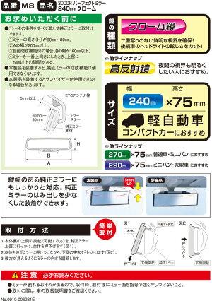 ルームミラー|カーメイト(CARMATE)M8240mm3000Rパーフェクトミラー防眩鏡|バックミラー|車ルームミラー|カー用品便利|【parts_0613】