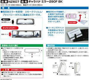 ルームミラーカーメイトNZ607ギャラハドミラー平面鏡290mmブラックバックミラー