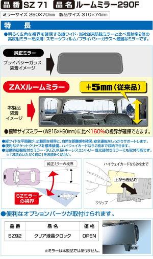 ルームミラー|カーメイト(CARMATE)SZ71平面鏡ルームミラー290mm|バックミラー|カー用品便利|