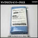 洗車クロス|カーメイト(CARMATE)C35Rマイクロファイバークロス|タオル|ウエス|カーメイト公式オンラインストア