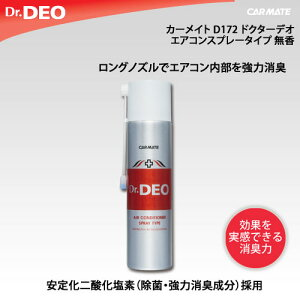 車消臭剤|カーメイト(CARMATE)D172ドクターデオエアコンスプレータイプ無香|消臭剤タバコ|消臭剤強力|車用消臭芳香剤|05P19Mar13
