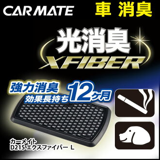 Car deodorant Car Mate D215 essence fiber L deodorant cigarette deodorant is powerful